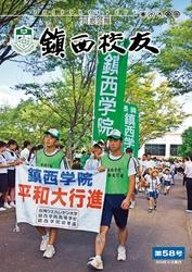 会報58-3.jpg